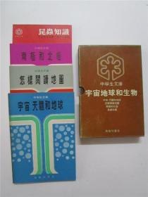 1977年初版 中学生文库 宇宙地球和生物系列《宇宙.天体和地球》《怎样阅读地图》《南极和北极》《昆虫知识》一函四册全