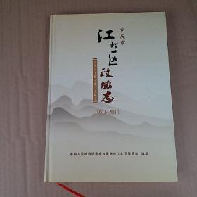 重庆市江北区政协志(1980一2011)