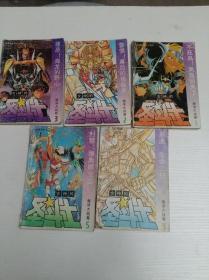 女神的圣斗士 海洋大战卷【1、2、3、4、5卷 全5本合售 老版漫画书】