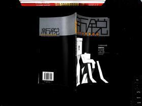 中央美术学院视觉传达设计经典/学院新锐设计丛书