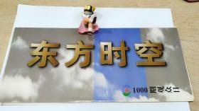 东方时空主持人白岩松、水均益、李平、胡健、刘爽、时间等签名贺卡