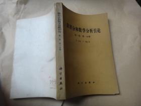 微积分和数学分析引论(第1卷第1分册)
