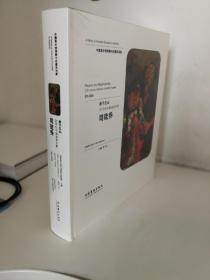 赤子之心:20世纪中国油画名家司徒乔/中国美术馆捐赠与收藏系列展