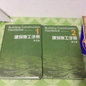 建筑施工手册 第五版(1 2)2合售