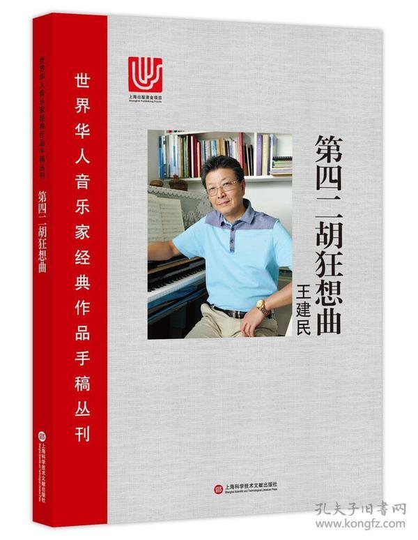世界华人音乐家经典作品手稿丛刊:第四二胡狂想曲图片