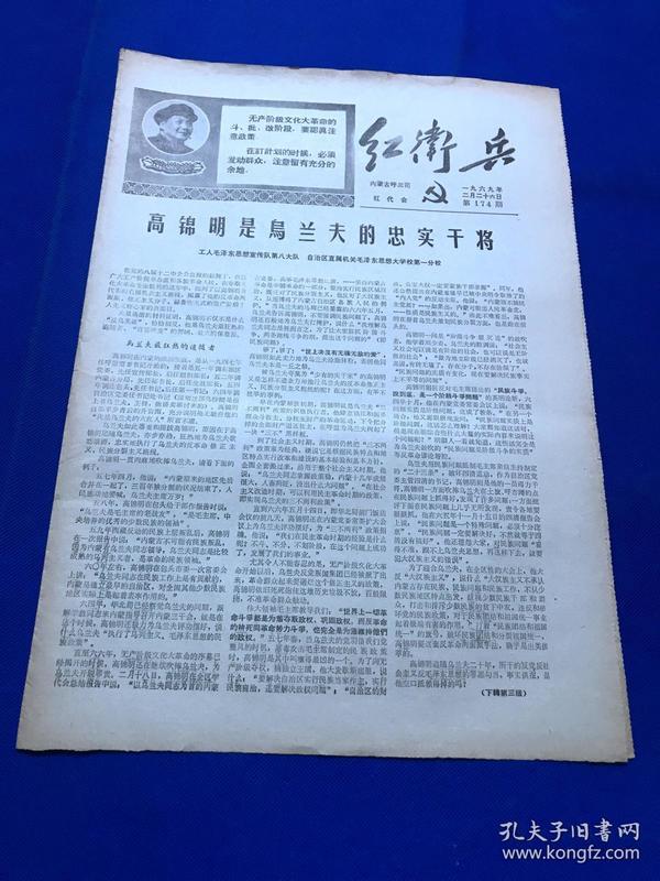 《红卫兵》1969年第174期  高锦明是乌兰夫的忠实干将