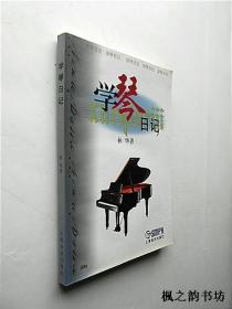 学琴日记(林华著 上海音乐出版社)