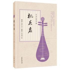中华经典名剧:桃花扇