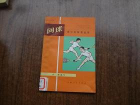 网球(青少年体育丛书)     语录版    馆藏9品自然旧  74年一版一印