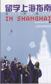 留学上海指南(英文版)——(附光碟1张)