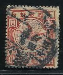 大清蟠龙1元旧一枚(保真)12