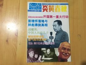 炎黄春秋(1993年第4期,总第13期)