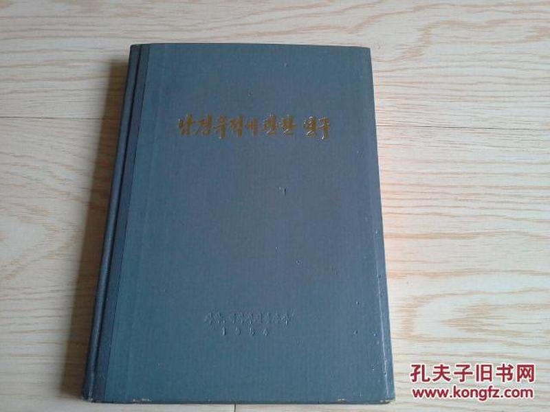 古朝鲜研究 (