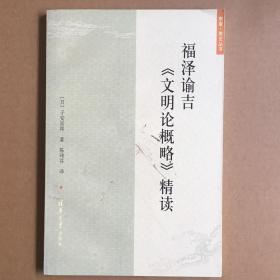 福泽谕吉《文明论概略》精读