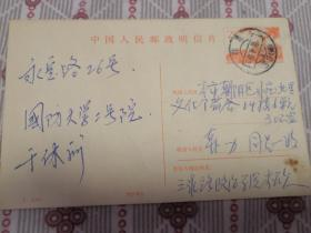 李欣(解放军原政治学院一系政委)致韩力明信片一枚1987年