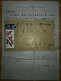 清华校友,厦门大学化学院教授陈慧贞信札一页带封