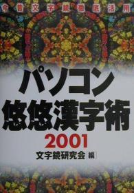 日文原版书 パソコン悠悠汉字术(2001) 今昔文字镜彻底活用 文字镜研究会