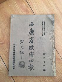 西康省政府公报.第23期 民国29年出版