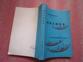 云南省少数民族古籍译丛 第10辑:勐泐王族世系