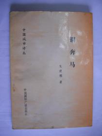e0585凡尼上款,诗人评论家龙彼德签赠本《铜奔马》中国国际广播出版社初版初印1500册