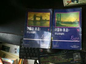 许国璋英语(附:自学辅导)(1-2).