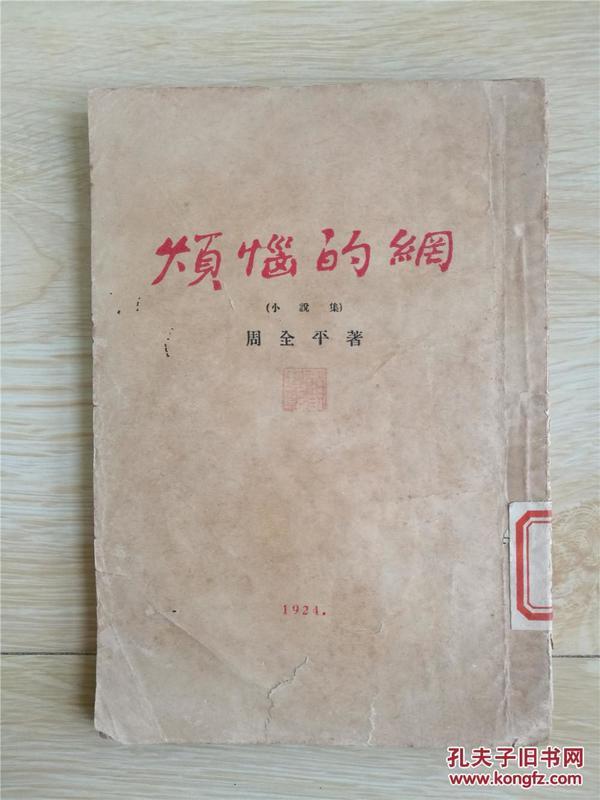 烦恼的网    创造社丛书    1924年初版     周全平著