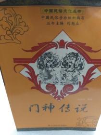 中国民俗文化丛书《门神传说》一册