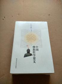 中国佛教哲学要义(上下)全新未开封