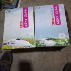 书香铁路阳光健康,第一届书香铁路优秀作品集上下册