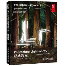 Photoshop Lightroom 5经典教程