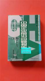 中国企业前沿问题报告 周永亮 著 中国社会科学出版社 9787500431954