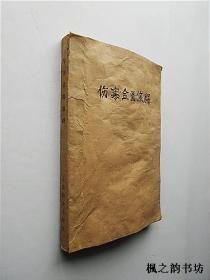 伤寒金匮条释(李彦师编著 人民卫生出版社1957年1版1印 仅印4000册 原书衣破损后自制)