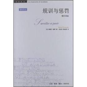 规训与惩罚-修订译本