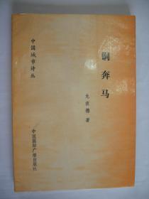 e0586宋歌上款,诗人评论家龙彼德签赠本《铜奔马》中国国际广播出版社初版初印1500册
