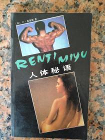3010、人体秘语,昆仑出版社1988年7月1版1印,219页,规格32开,9品。