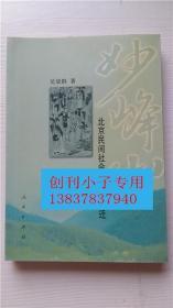 妙峰山:北京民间社会的历史变迁 签售本 吴效群 著 人民出版社 9787010054957 签赠本