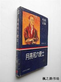毛姆文集:月亮和六便士(傅惟慈译 32开精装本 上海译文出版社1995年1版1印 仅印6000册 正版私藏)