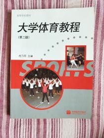 大学体育教程(第2版)
