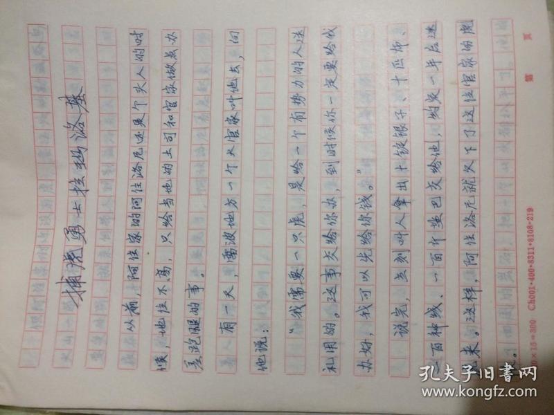 捕虎勇士拉玛洛基(钢笔手稿)