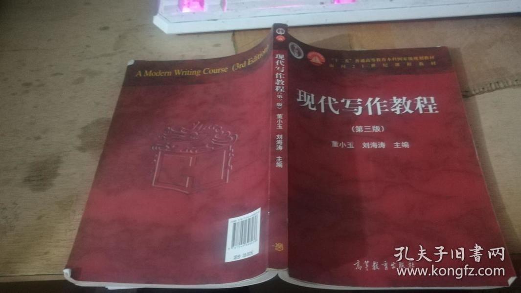 现代写作教程(第三版)董小玉 刘海涛