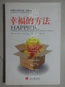 幸福的方法  (正版现货)........