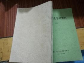 批林批孔学习资料(三)
