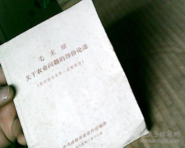 毛主席关于农业问题的部分论述(75年印,满50元免邮费)