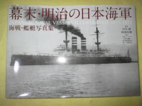 《幕末.明治的日本海军》(1853-1912) 海战/舰艇写真集(软精装 )