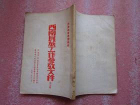 西南民族工作参考文件 第五辑 民族政策学习专辑 1952