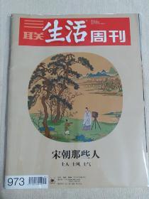 三联生活周刊「宋朝那些人」