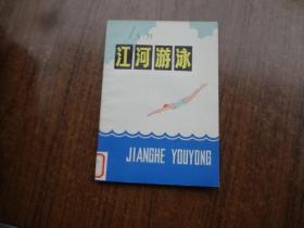 江河游泳   馆藏9品未阅书   语录版  77年一版一印