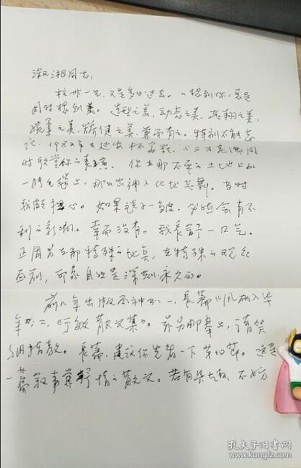 于敏(著名导演、电影家)签名信札1通