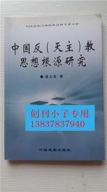 中国反(天主)教思想根源研究 蔡大梁著 中国戏剧出版社