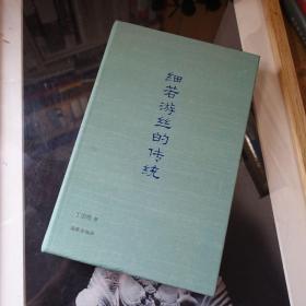 细若游丝的传统(丁宗皓签名毛边本)